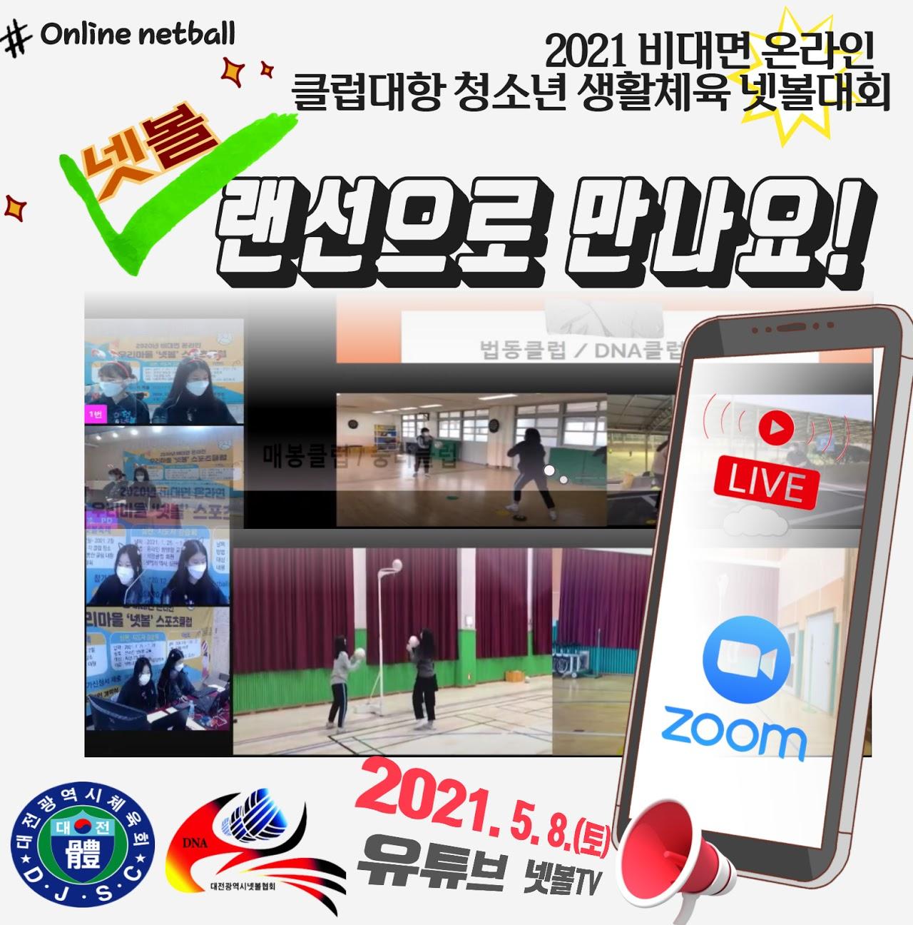 청소년넷볼2 (2).jpg